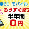 BIGLOBEモバイル 月額料金&初期費用が実質無料(音声3GB)!