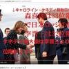 総務省が東京から逃げるのも東京都に98パーセント5Gつけるからだ!朝鮮人が日本を破壊し乗っ取る!