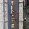【豊島区】千川町
