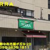 TERRA~2014年4月4杯目~