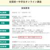 東進スクール×四谷大塚が小中学生向けに、オンライン講座を無料配信!!!
