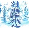別小江神社(愛知・名古屋)の限定御朱印(夏越の大祓)