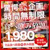 【オススメ5店】すすきの(北海道)にある焼き鳥が人気のお店