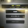 【消える前に是非】新幹線でのオフィスシート 路線は?値段は?つかえるのか