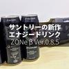 【開封&レビュー】サントリーのZONe β Ver.0.8.5を最速で買ってみました!【サントリーの新作エナジードリンク】