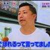 めざましテレビで「惚れ薬」を披露しました!