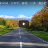 北海道の十勝岳山麓の日本一美しい道路