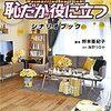 【BOOK NEWS】「逃げるは恥だが役に立つ」シナリオブック5月19日発売!!
