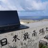 ThinkPad X1 Yoga、日本の最西端と最南端へ行く(3)波照間島へ