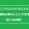 ミニマリストにオススメ!松浦弥太郎さんという生き方【まとめ記事】
