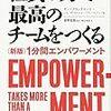 【募集開始・栄】2月27日(水)『社員の力で最高のチームをつくる――〈新版〉1分間エンパワーメント』(ケン・ブランチャード 他)