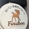 糖質制限パン/FUSUBON