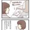 ことりの目覚まし【056】