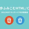 「使える」から「使いこなせる」へ。社内勉強会で「一歩ふみこむ HTML / CSS」を発表しました