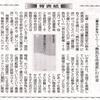 やっぱり、本当の「愛国者」には日本国憲法の先進性がわかるんだねぇ