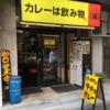 カレー番長への道 〜望郷編〜 第104回「カレーは飲み物。(揚)」