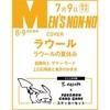 MEN'S NON-NO(メンズノンノ) 2021年8月・9月合併号  が入荷予約受付開始!! 表紙: #ラウール #SnowMan