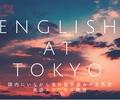留学並み|東京で英語漬けできるスクールおすすめ4社徹底比較