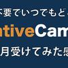 DMM英会話からネイティブキャンプに移行して一ヶ月経過した話