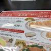 餃子の王将 廿日市店(廿日市市)餃子とチャーハン