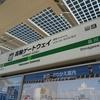【東京編】高輪ゲートウェイ駅周辺について