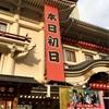 【40代ファッションコーデ】GUのドットワンピースで歌舞伎へ行って来ました。上下GUで着回しも。
