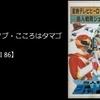 17on & it-talksまとめ56・2021年 1月 1日~ 1月16日/影山ヒロノブ『こころはタマゴ』