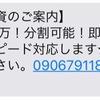 09067911821日本信販は闇金 まともな融資はしていません