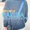 スナップ撮影に素早く撮れる HAKUBA スピードストラップ38