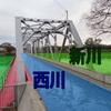 No.101【新潟県】どういうこと!?川と川が立体交差するスポットをこの目で見てみたい!