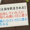 「煮え湯を飲まされる」の誤用【意味・使い方・例文・類語】
