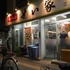 【今週のラーメン1896】 らーめん せい家 (東京・三鷹) らーめん・味うすめ・麺カタメ