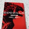 『GODZILLA 怪獣黙示録』怪獣、ヤバイ-読書感想