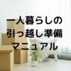 引っ越しマニュアル:その1 〜引っ越し屋が教えてくれない準備すべきこと〜