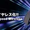 【超朗報】遂にG502のワイヤレスモデルが発売決定!!発売前からG502 Lightspeed Wirelessが神マウス決定な件