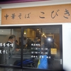 岡山のラーメン屋探すなら、ここは外せない店!3軒