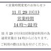 【お知らせ】営業時間変更日のお知らせ