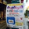 6月25日藤棚まつり!開館20周年のお祭りだよ(イベント)西横浜駅周辺情報