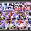 【プロスピA】TS 第1弾新登場!! 激アツ選手の中でも大当たりの選手はこの選手!