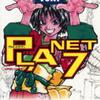 竹谷州史先生の『PLANET7(プラネットセブン)』(全2巻)を公開しました