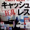 週刊東洋経済 2019年03月09日号 狂乱 キャッシュレス