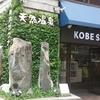 サウナデータベース(西日本)