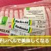 【分子レベルの調理術?】おつとめ品のポークで、美味しい焼豚を作る