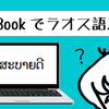 MacBookにラオス語のキーボードを追加する方法