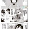 【漫画】本日の1話