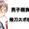 薙刀スポ根女子漫画『あさひなぐ』