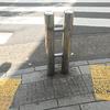 第142回【渋谷区ガードパイプ2】