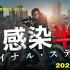 【洋画】「新感染半島 ファイナル・ステージ〔2021〕」を観ての感想・レビュー