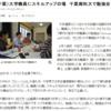 千葉県大学職員の集い「Chinowa」の勉強会に参加してきました