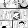 【モンゴル】初めての異文化交流と爪の痛み